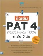 ติวเข้ม PAT4 พิชิตข้อสอบเต็ม 100% ภายใน 5 วัน